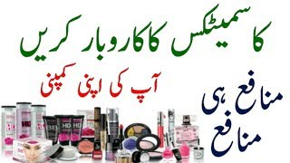 How to Start Cosmetics Business Urdu/Hindi