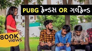PUBG Friends Or Girlfriend ? | Swagger Baba | ફ્રેન્ડસ કે ગર્લફ્રેન્ડ | Gujarati Comedy