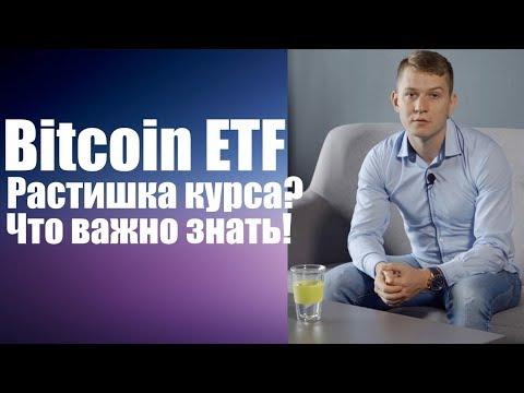 Биткоин etf  | Bitcoin ТАК ВАЖНЫ etf фонды? 😲
