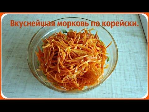 Морковь по корейски. Салат быстрый, закуска превосходная.