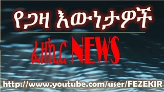 የጋዛ እውነታ  እና የአረቡ ዓለም- Middle East PoliticsBy- by Journalist Negash Mohammed