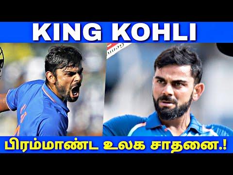 KING என்று நிருபித்த KOHLI ! பிரம்மாண்ட உலக சாதனை | Kohli | IND vs WI 2nd ODI | Tamil News