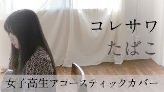 コレサワ「たばこ」Acoustic Covered by 凛