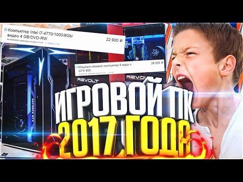 ИГРОВОЙ ПК 2017 ГОДА ЗА 1 РУБЛЬ (Наказание кидал авито #3)