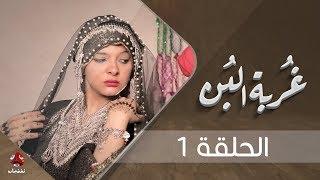 غربة البن | الحلقة 1 | محمد قحطان - صلاح الوافي - عمار العزكي - سالي حماده - شروق | يمن شباب