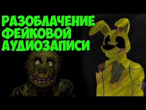 Five Nights At Freddy's 3 - Разоблачение Фейков! - 5 Ночей у Фредди