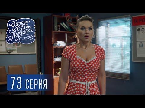 Однажды под Полтавой. Кризис среднего возраста - 5 сезон, 73 серия | Сериал комедия 2018