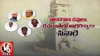 Special Story On Veteran Poets From Karimnagar District | World Telugu Conference
