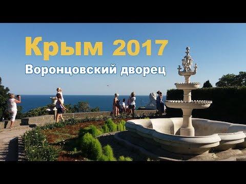 Крым сегодня 2017 Ялта ВОРОНЦОВСКИЙ ДВОРЕЦ интерьеры