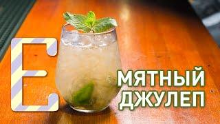 Мятный джулеп — рецепт коктейля Едим ТВ