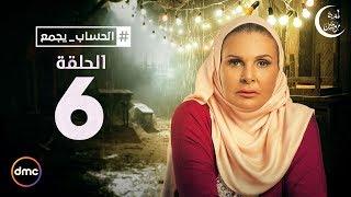 El Hessab Ygm3 / Episode 6 - مسلسل الحساب يجمع - الحلقة السادسة