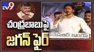 Jagan comments on Chandrababu at YCP BC Garjana Sabha in Eluru