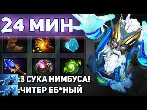 ЗЕВС НЕ ВЫПУСКАЕТ С ТАВЕРНЫ - 3 НИМБУСА! | ZEUS DOTA 2