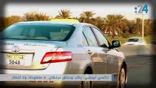 تاكسي أبوظبي: راكب وسائق مرفهان لا مفقودات ولا انتظار
