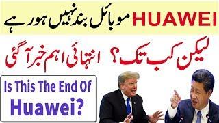Should You Buy a Huawei Phone | Google Bans Huawei | Urdu/Hindi