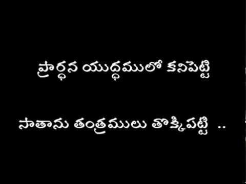 ఎంత పెద్ద పోరాటమో అంత పెద్ద విజయము - Telugu Christian Song