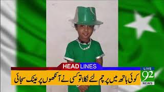 Headlines 12:00 PM- 14 August 2017 - 92NewsHDPlus