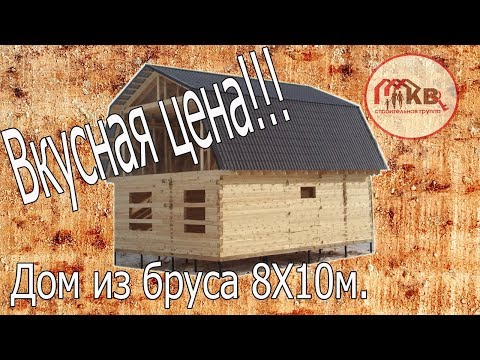 Дом 8х10 м. из бруса 150х150 мм. Обзор готового дома. Цена.