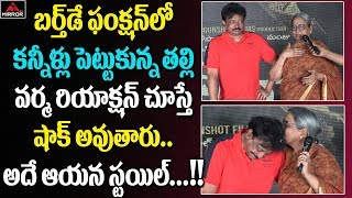 RGV's Mother Sensational Speech About RGV In RGV Birthday Special Event   Tollywood   Mirror TV