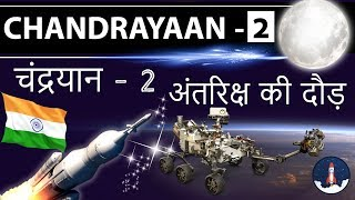 Chandrayaan 2 - All you need to know - India's rover on Moon - Space Race with China