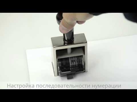 GRM Автоматический нумератор Reiner