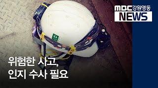 R-1)두 달 전 시멘트공장 중대사고, 어떤 사고?