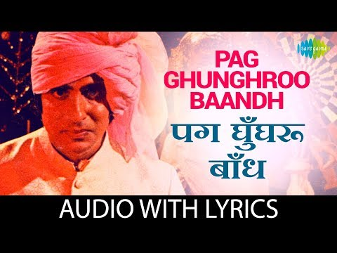 Pag Ghunghroo Baandh with lyrics | पाग घुंघरू बंध के बोल | Kishore Kumar | Namak Halaal | HD Song