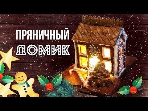 Рецепт: Пряничный домик / Gingerbread house