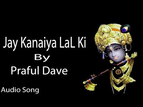 Jay Kanaiya LaL Ki Audio Song |  Famous Krishna Bhajan | Praful...