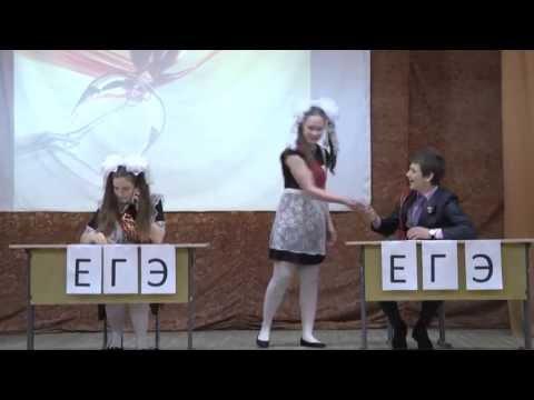 Сценка ЕГЭ и стихи (последний звонок 2013)