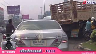 ภาพกล้องติดรถยนต์ DTECH TCM 009