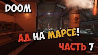 DOOM 4 - Прохождение игры на Русском - Ад на марсе! №7 / PC