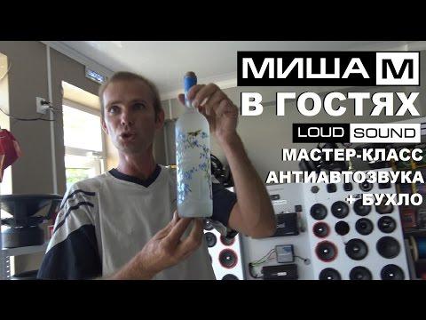 В гостях у Loud Sound - Миша М