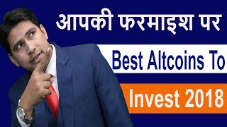 Best Altcoin To invest in 2018 in Hindi