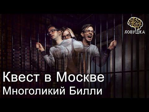 """Квест в реальности, Москва. """"Многоликий Билли"""". Развлечения в Москве"""