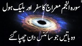 Black Holes in Urdu | Surah Najam Black Hole And Quran | Limelight Studio