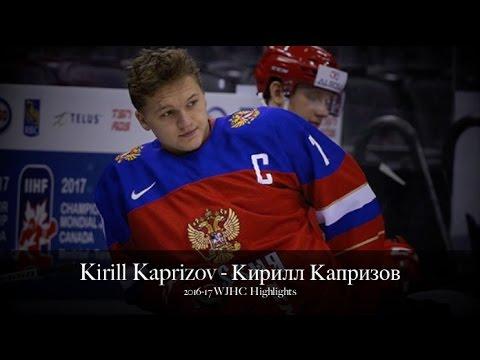 Kirill Kaprizov Кирилл Капризов - 2016-17 World Junior Highlights