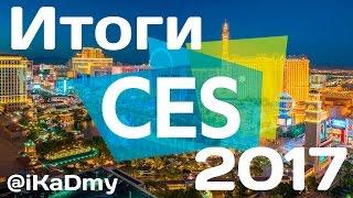 Итоги CES 2017: Интересные новинки