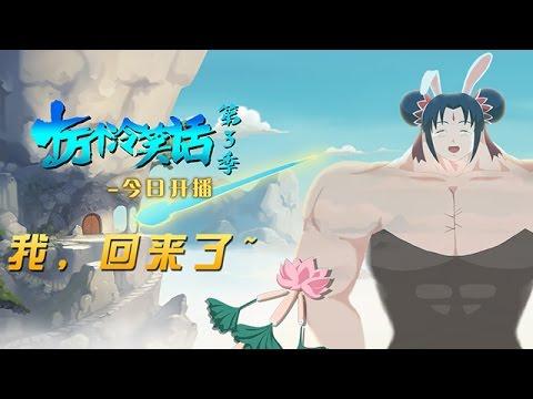 陸漫-十萬個冷笑話S3-EP 01 哪吒篇終