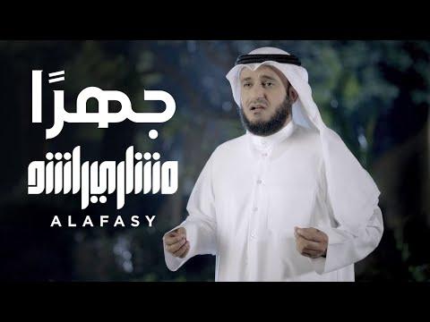مشاري راشد العفاسي - فيديو كليب جهراً دعوتك - Mishari Rashid Alafasy Jahran ᴴᴰ Music Videos