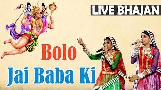 Bolo Jai Baba Ki | Hanuman Bhajan | Priya & Priti | Jhanjhariya Hanumanji Live | Hindi Bhajan
