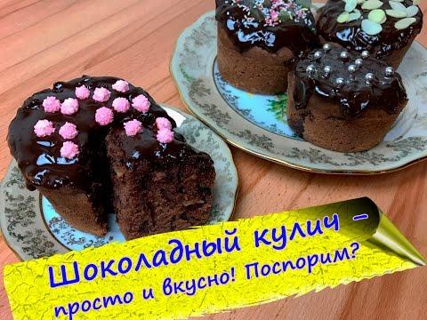 Шоколадный ПАСХАЛЬНЫЙ КУЛИЧ без дрожжей - быстрый и легкий рецепт!