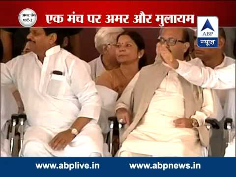 Lucknow: Amar Singh shares dais with SP Chief Mulayam Singh Yadav
