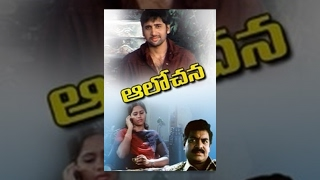 Aalochana-Telugu Full Movie