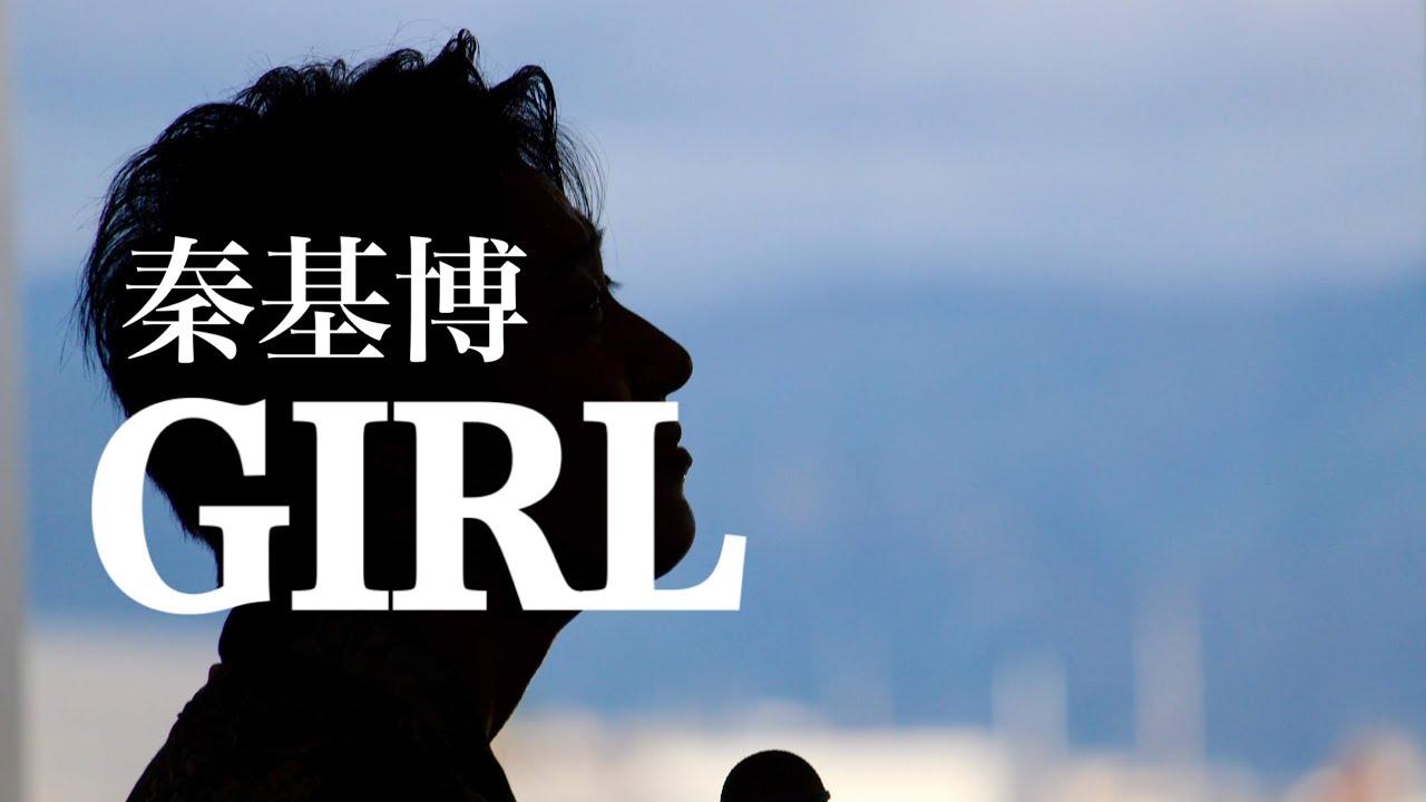 girl 秦基博 意味