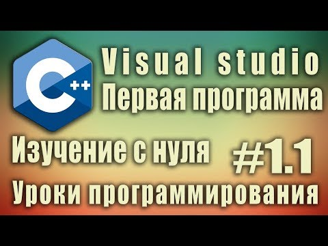 Visual studio 2017. Как создать проект. Изучение c++ с нуля. Первая программа. C++ #1.1