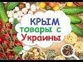 Крым нужны ли здесь украинские товары mp3
