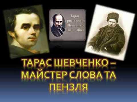 Відео-презентація Тарас Шевченко - майстер слова та пензля