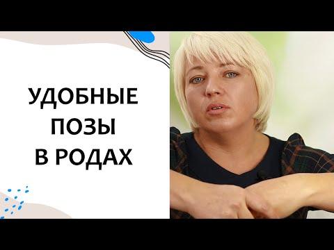 Выпуск 65. ПОЗЫ В РОДАХ. Роды без страха
