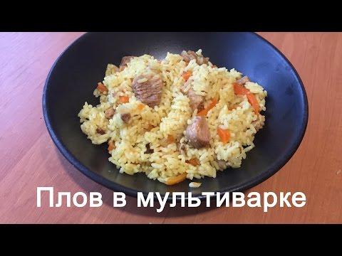 Рецепт плов со свининой в мультиварке рецепт с пошагово